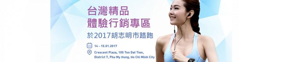 胡志明市公益路跑辦理運動行銷暨台灣精品體驗行銷