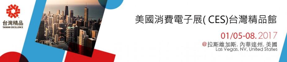 美國消費電子展(CES)台灣精品館 & 記者會