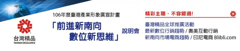 106年度臺灣產業形象廣宣計畫「前進新南向 數位新思維」說明會