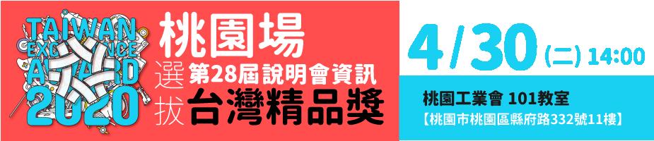 第28屆台灣精品選拔說明會 - 桃園場