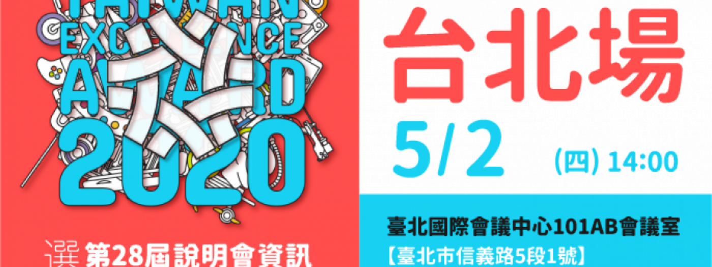 第28屆台灣精品選拔說明會資訊 - 臺北場