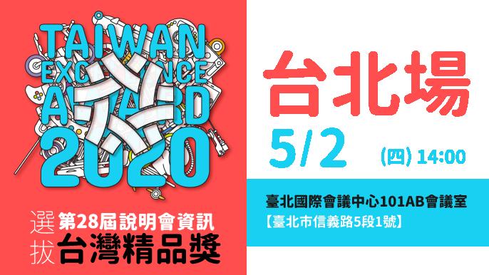第28屆台灣精品選拔說明會 - 臺北場