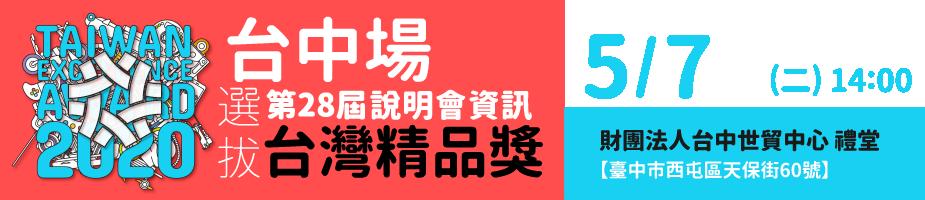 第28屆台灣精品選拔說明會 - 臺中場