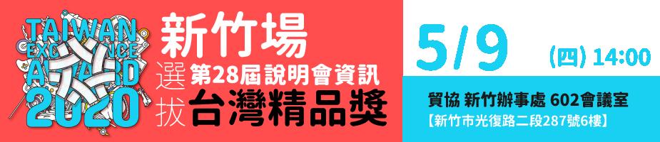 第28屆台灣精品選拔說明會 - 新竹場