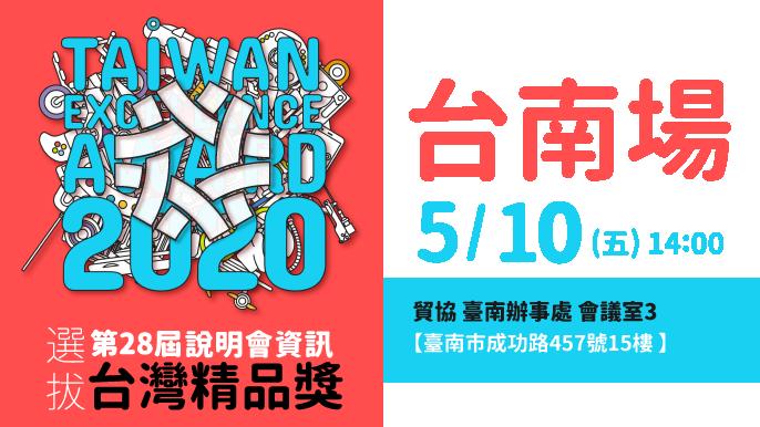 第28屆台灣精品選拔說明會 - 臺南場