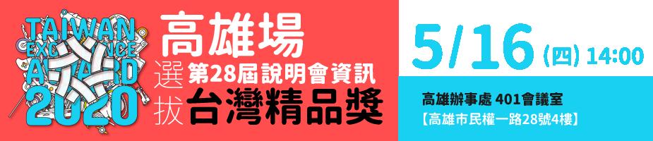 第28屆台灣精品選拔說明會 - 高雄場