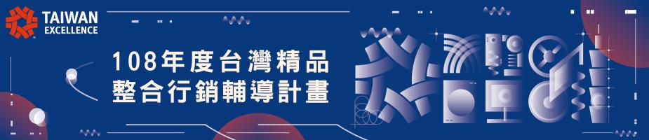 108年度台灣精品整合行銷輔導計畫