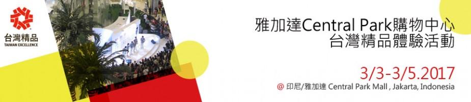 雅加達Central Park購物中心台灣精品體驗活動