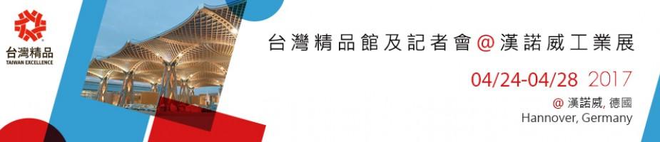 漢諾威工業展 台灣精品館及記者會