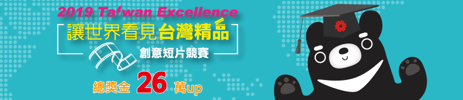 『2019 Taiwan Excellence-讓世界看見台灣精品』創意短片競賽