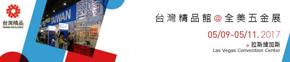 全美五金展設置台灣精品館