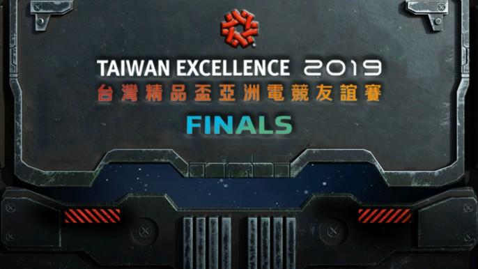 台灣精品盃-亞洲電競友誼賽