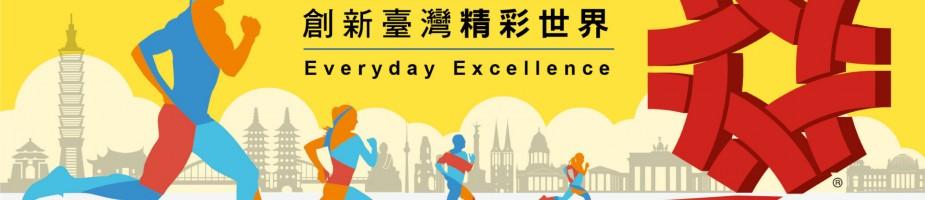 2019柏林馬拉松「台灣精品代表隊」徵選