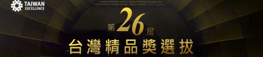 台灣精品選拔說明會