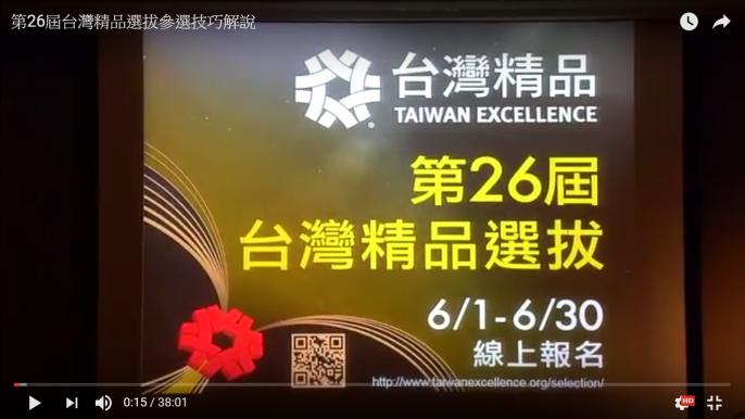 第26屆台灣精品選拔參選技巧解說