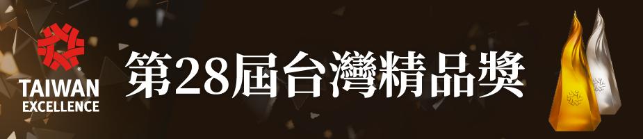 第28屆台灣精品獎頒獎典禮