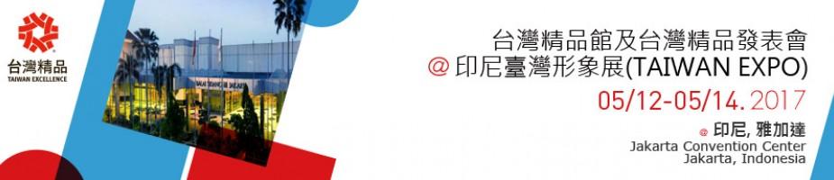 台灣精品館及台灣精品發表會@印尼臺灣形象展(TAIWAN EXPO)