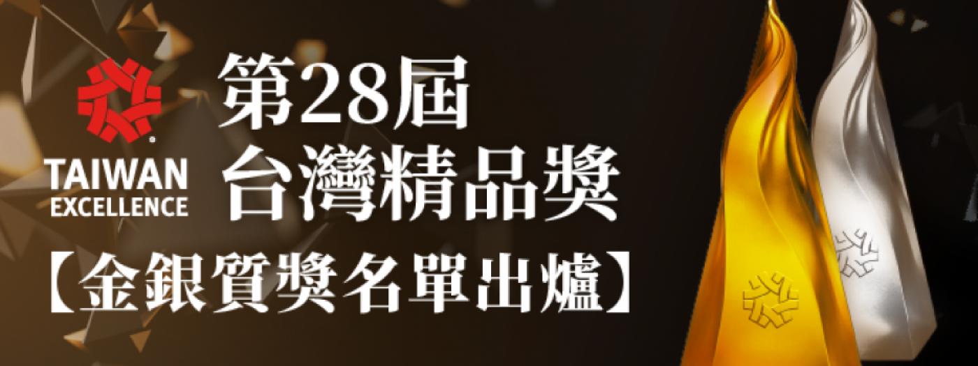 第28屆台灣精品金銀質獎名單揭曉