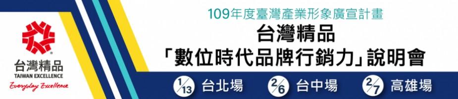 109年度台灣精品「數位時代品牌行銷力」說明會