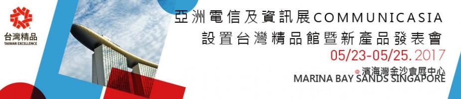 亞洲電信及資訊展COMMUNICASIA設置台灣精品館暨新產品發表會