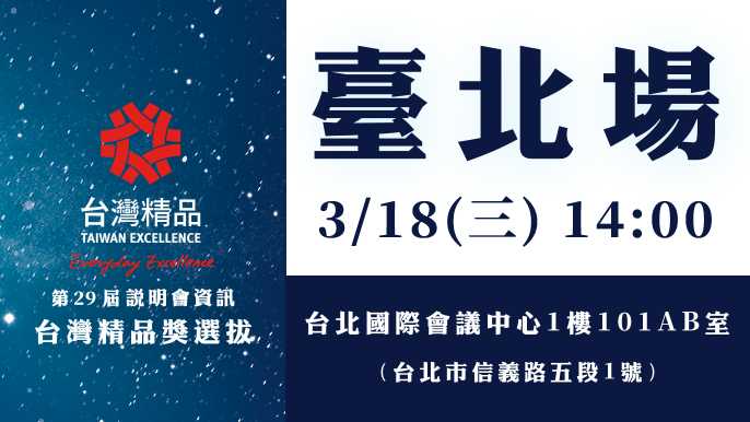 台灣精品選拔巡迴說明會臺北場
