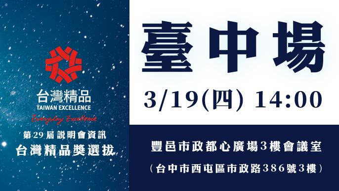 台灣精品選拔巡迴說明會臺中場
