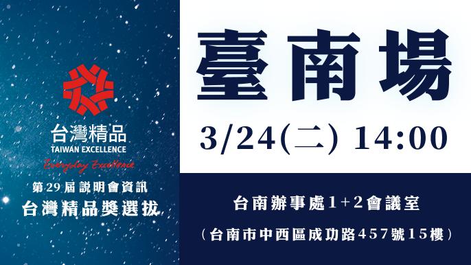台灣精品選拔巡迴說明會臺南場