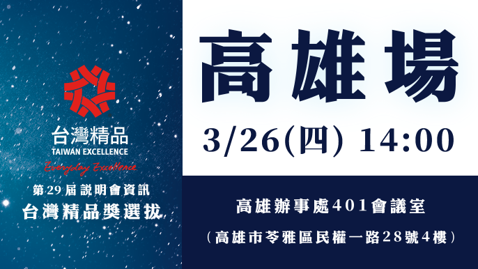 台灣精品選拔巡迴說明會高雄場