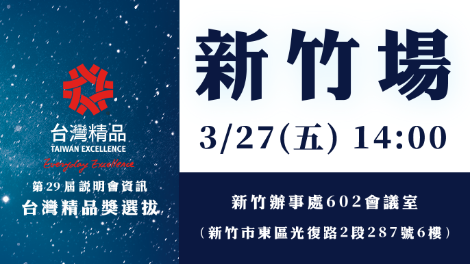 台灣精品選拔巡迴說明會新竹場