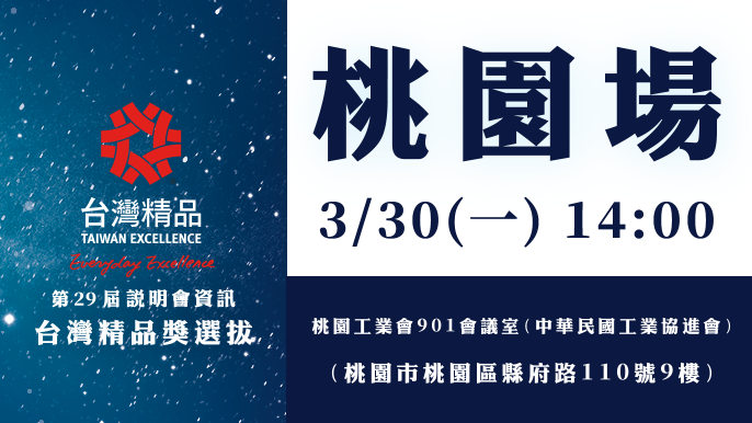台灣精品選拔巡迴說明會桃園場