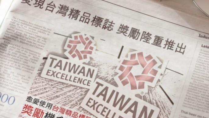 獎勵方案出爐 鼓勵使用台灣精品標誌