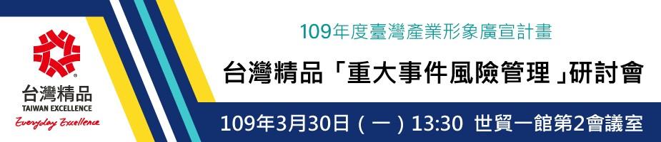 台灣精品「重大事件風險管理」研討會
