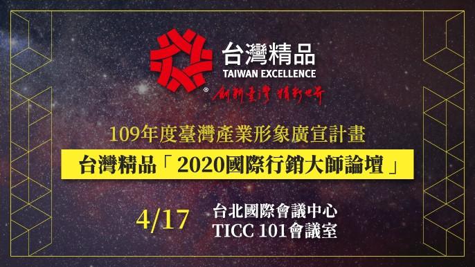 2020國際行銷大師論壇