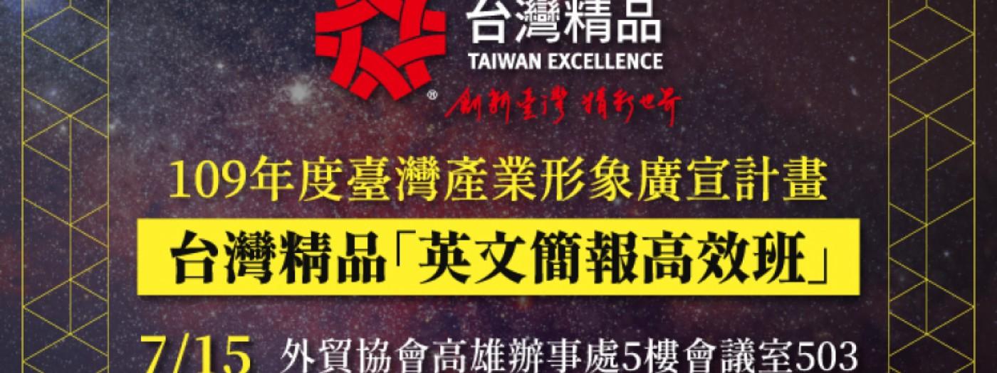 台灣精品「英文簡報高效班」