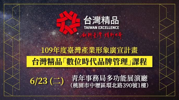 台灣精品「數位時代品牌管理」課程