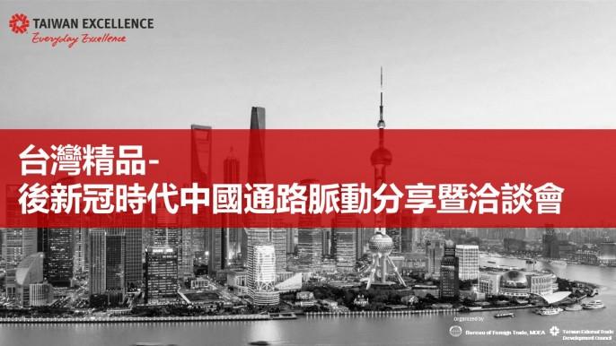 台灣精品- 後新冠時代中國通路脈動分享暨洽談會