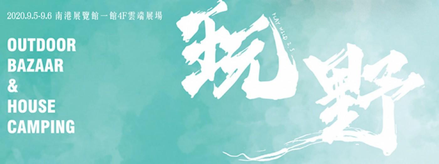 玩野祭2.5(Wild Play)設置台灣精品體驗區