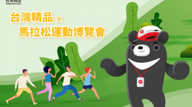 台灣精品x馬拉松運動博覽會