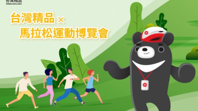 台灣精品x馬拉松博覽會