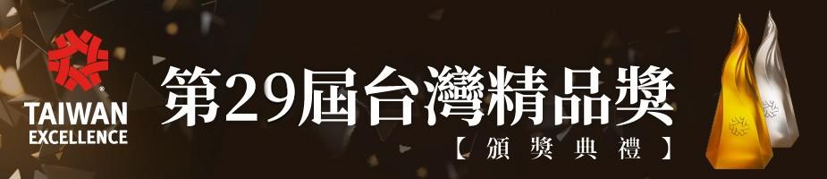 第29屆台灣精品獎頒獎典禮