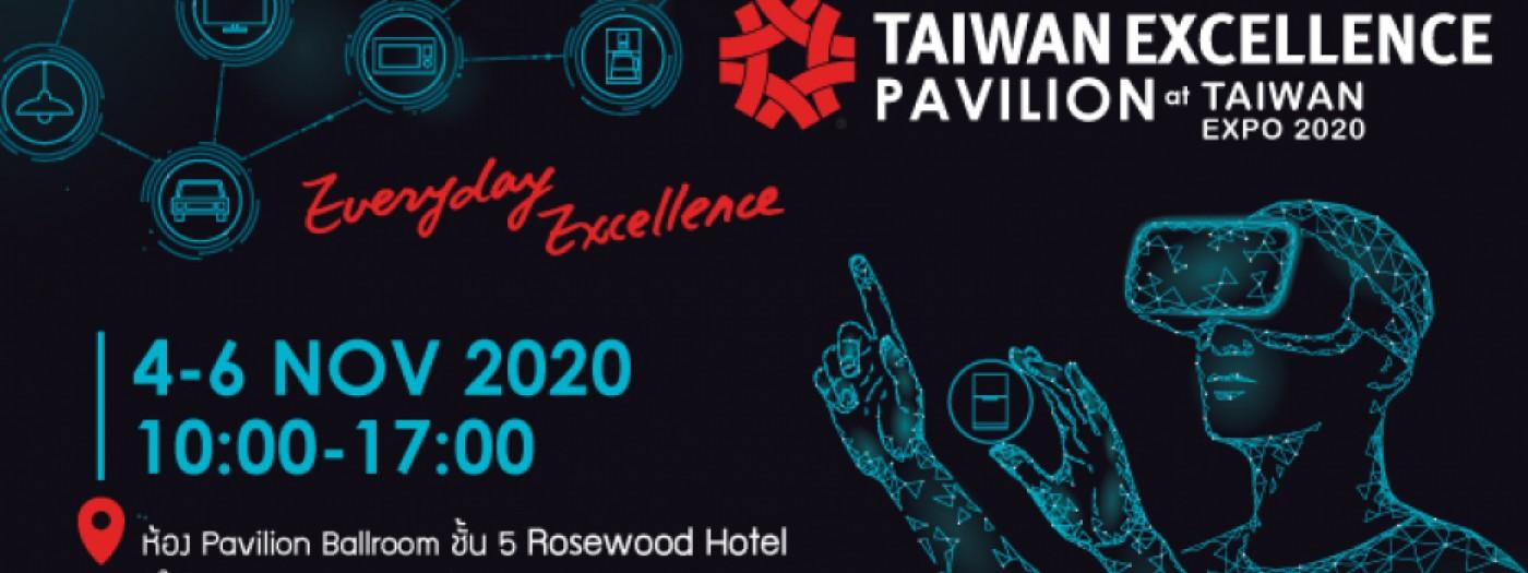 2020泰國臺灣形象展線上線下同步開展