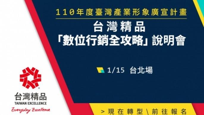 台灣精品「數位行銷全攻略」說明會