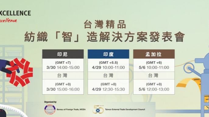 台灣精品 紡織「智」造解決方案線上發表會