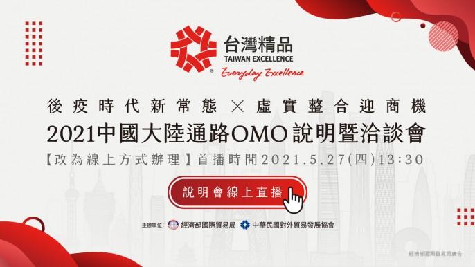 台灣精品2021中國大陸通路OMO說明暨洽談會
