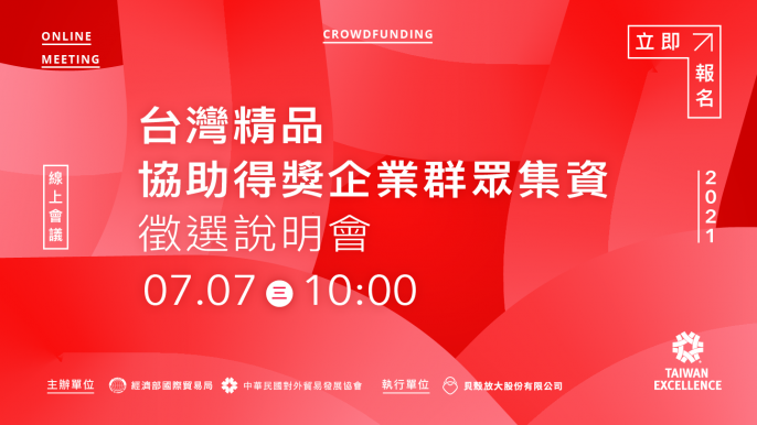 台灣精品協助得獎企業群眾集資-線上徵選說明會