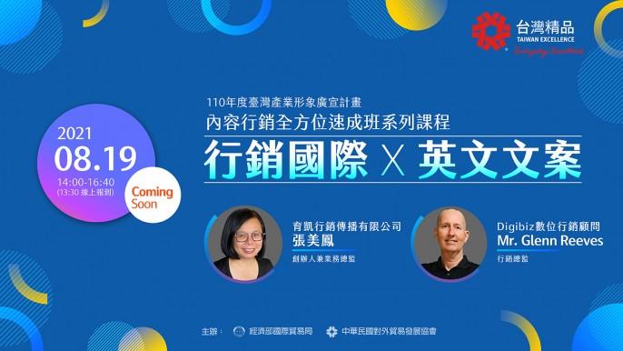 台灣精品「內容行銷全方位速成班」-行銷國際 X 英文文案