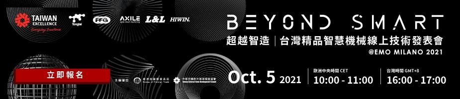 超越智造-台灣精品智慧機械線上技術發表會