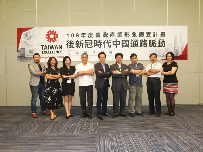 後新冠時代中國消費新趨勢 台灣精品助企業爭取商機