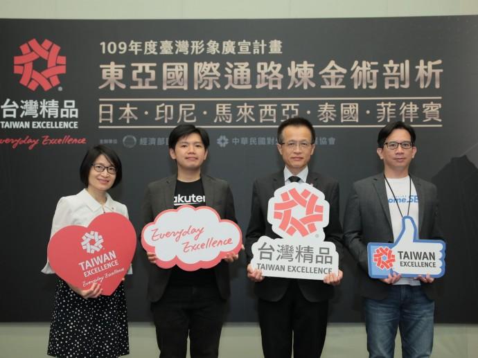 台灣精品辦理東亞國際通路煉金術  剖析後疫情時代市場變動