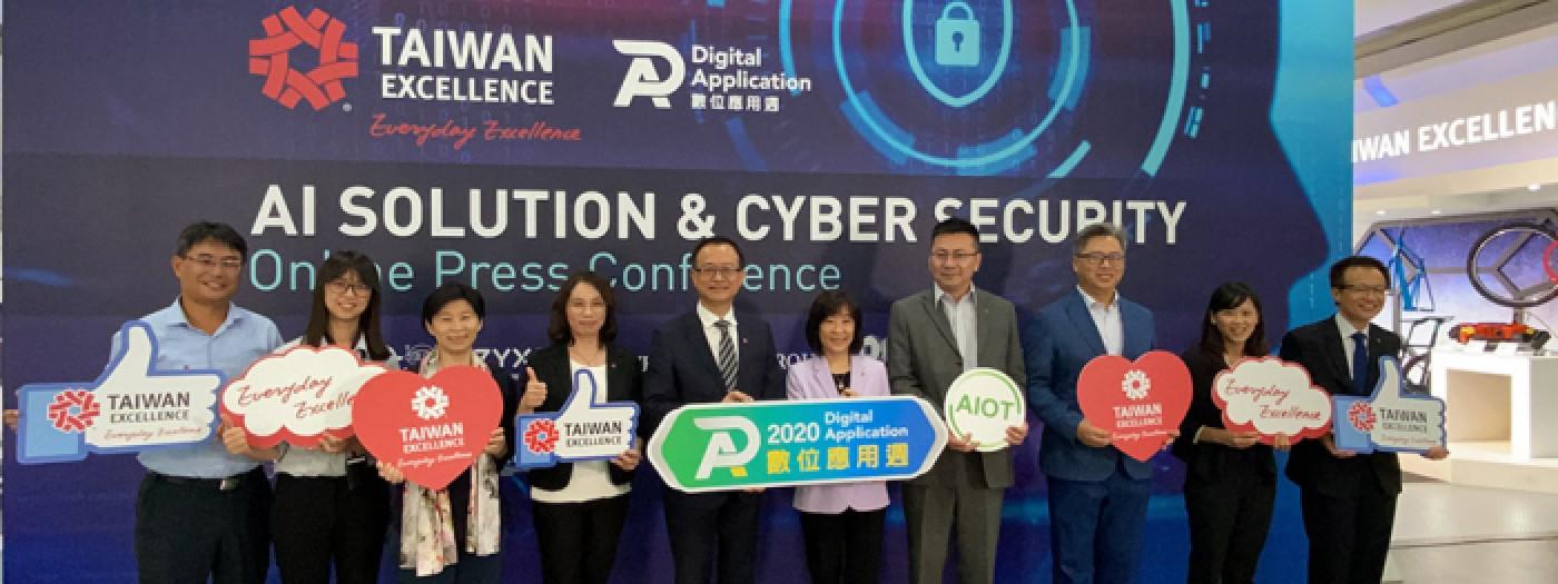 臺灣人工智慧解決方案與資安線上國際記者會 串聯全球商機